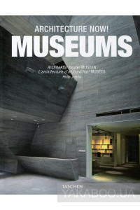 Фото - Architecture Now! Museums