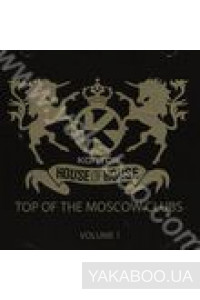 Фото - Сборник: Kontor House of House: Top of the Moscow Club vol.1