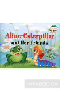 Фото - Aline-Caterpillar and Her Firends / Гусеница Алина и ее друзья