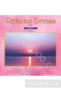 Фото - Relaxing Dreams vol.5: Йога