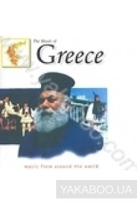 Фото - Music from Around the World: The Music of Greece
