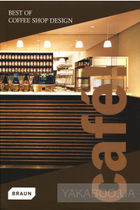 Фото - Cafe! Best Of Coffee Shop Design