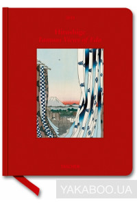 Фото - Taschen Diary 2011. Hiroshige. Famous Views of Edo