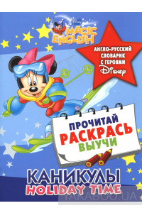 Фото - Каникулы / Holiday Time. Англо-русский словарик с героями Disney