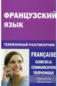 Фото - Французский язык. Телефонный разговорник / Francaise: Guide de la communication telephonique