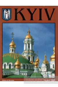 Фото - Kyiv. Photo Book