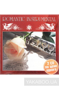 Фото - Сборник: Romantic Instrumental vol.1 (2CD)