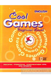 Фото - Cool Games. Beginner Level