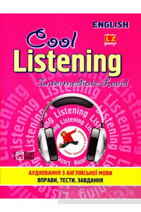 Фото - Cool Listening. Intermediate Level