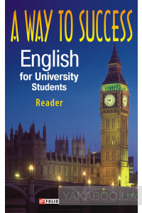 Фото - A way to Success: English for University Students