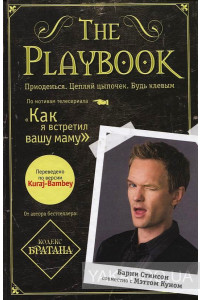 Фото - The Playbook