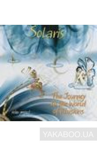 Фото - Solaris: The Journey to the World of Illusion vol.2