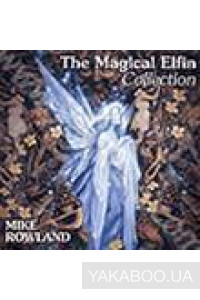 Фото - Mike Rowland: The Magical Elfin Collection