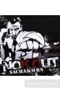 Фото - Sacha Korn feat. Mr. D'Arby: Nokout