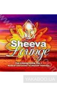 Фото - Сборник: Sheeva Lounge. The Lounge Room vol.1