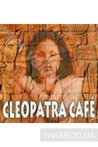 Фото - Exotic Dance Collection: Cleopatra Cafe