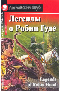 Фото - Легенды о Робин Гуде / Legends of Robin Hood