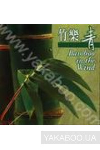 Фото - Музыка жизни: Bamboo in the Wind