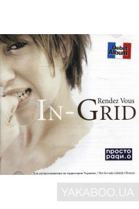 Фото - In-Grid: Rendez Vous. French Edition