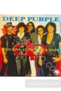 Фото - Deep Purple: Knocking at Your Back Door