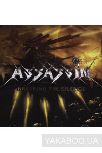 Фото - Assassin: Breaking the Silence