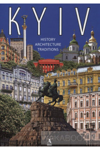 Фото - Kyiv: history, architecture, traditions