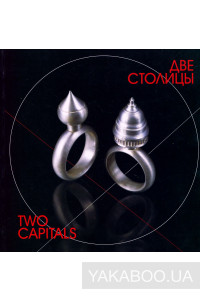 Фото - Две столицы. Современное ювелирное искусство / Two Capitals. Contemporary Jewelry Art
