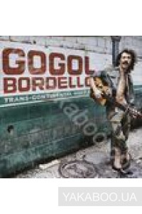 Фото - Gogol Bordello: Trans-Continental Hustle
