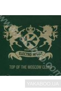 Фото - Сборник: Kontor Electro House: Top of the Moscow Clubs