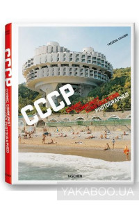Фото - CCCP: Cosmic Communist Constructions Photographed