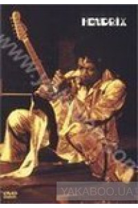 Фото - Jimi Hendrix: Band of Gypsys (DVD)
