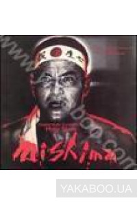 Фото - Philip Glass: Mishima (Import)