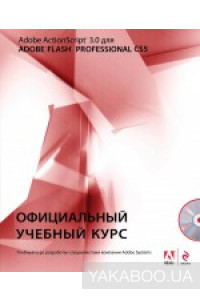Фото - ActionScript 3.0 для Adobe Flash Professional CS5 (+ СD-ROM)