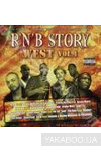 Фото - Сборник: R&B Story West vol. 1