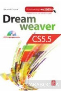 Фото - Dreamweaver CS5.5 (+ DVD-ROM)