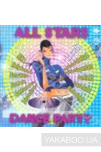 Фото - Сборник: All Stars Dance Party