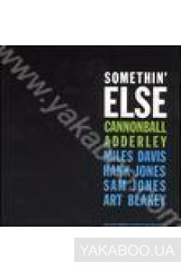Фото - Cannonball Adderley: Somethin' Else (LP) (Import)