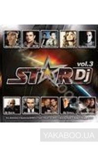 Фото - Сборник: Star DJ vol.3