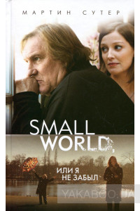 Фото - Small World, или Я не забыл