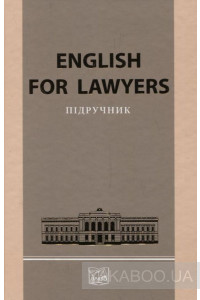 Фото - English for Lawyers
