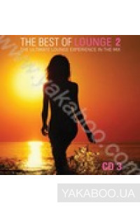 Фото - Сборник: The Best of Lounge 2 vol. 3