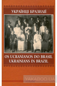 Фото - Українці Бразилії / Os ucranianos do Brasil / Ukrainians in Brazil