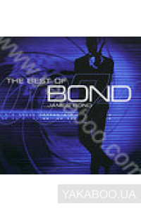 Фото - Original Soundtrack: Bond...James Bond. The Best