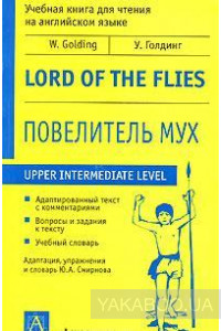 Фото - Повелитель мух / Lord of the Flies