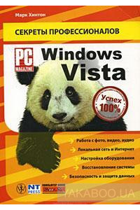 Фото - Windows Vista. Руководство PC Magazine