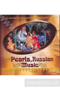 Фото - Сборник: Pearls of Russian Music