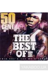 Фото - 50 Cent: The Best. Part Two
