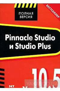 Фото - Pinnacle Studio Plus v. 10.5