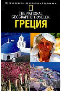 Фото - The National Geographic Traveler. Греция
