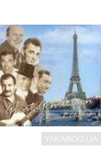 Фото - Сборник: Great Gentlemen on French Chanson